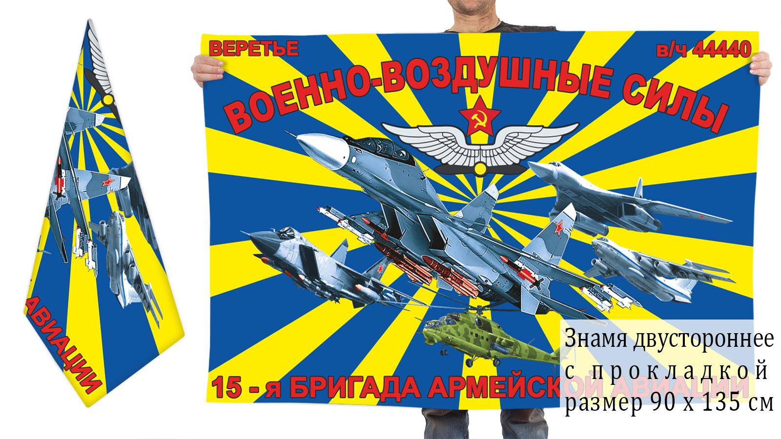 Двусторонний флаг 15 бригады АА