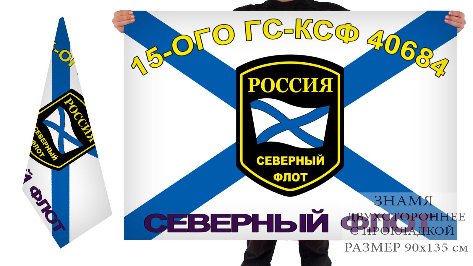 Двусторонний флаг 15 ОГО ГС КСФ