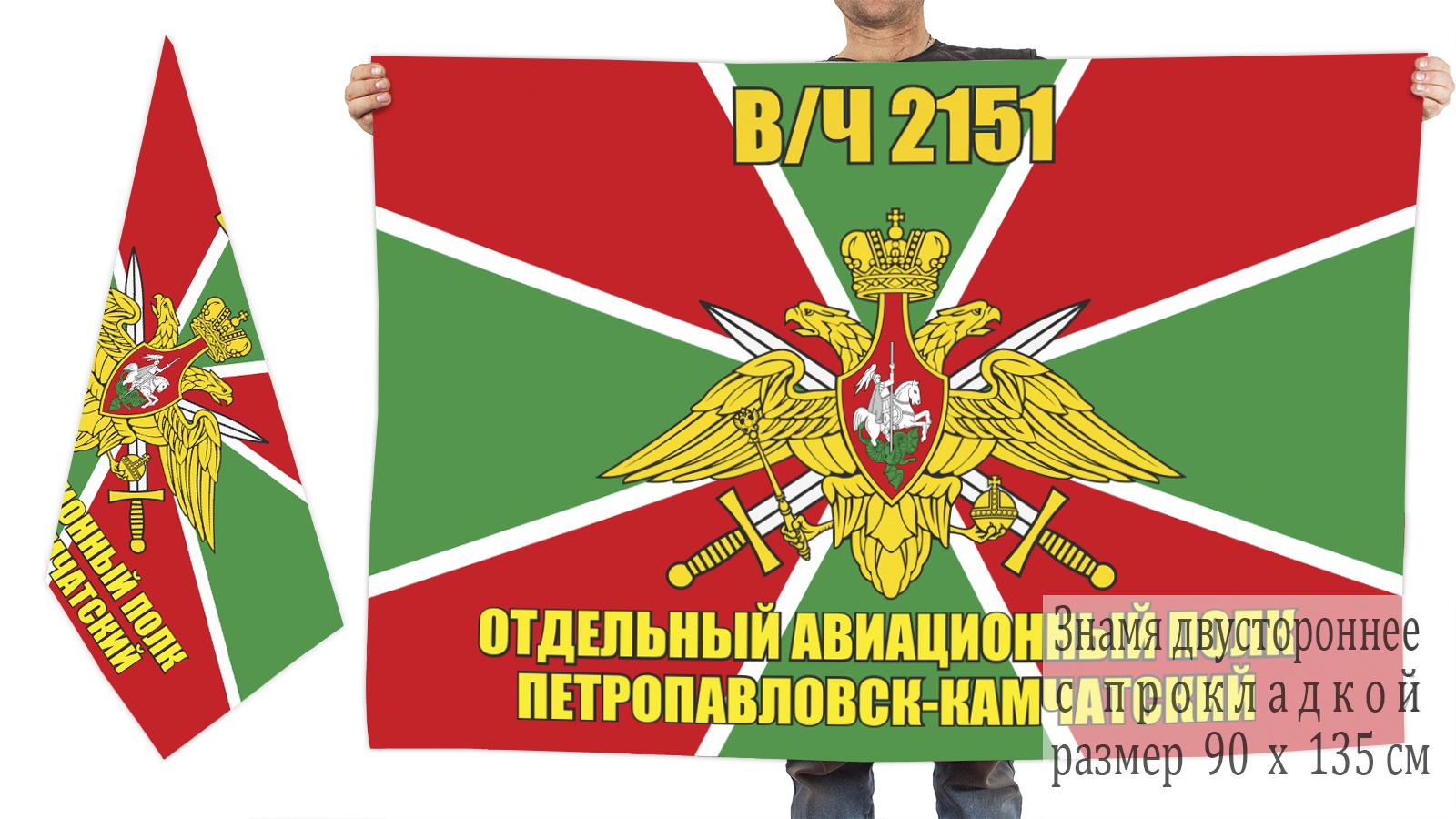 Двусторонний флаг 15 отдельного авиаполка