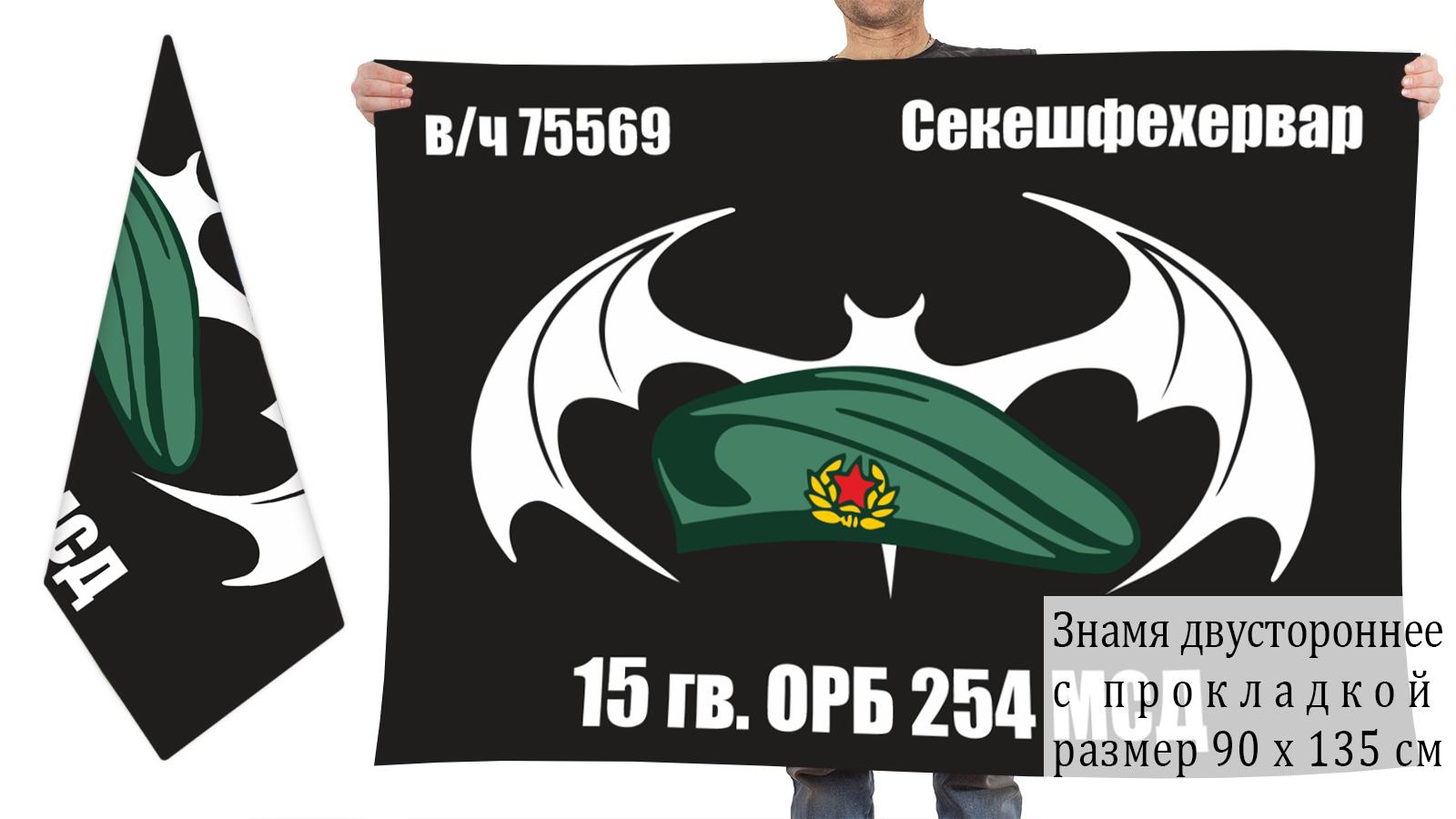 Двусторонний флаг 15 отдельного разведбата 254 МСД
