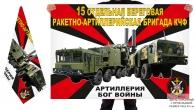 Двусторонний флаг 15 отдельной береговой ракетно-артиллерийской бригады КЧФ