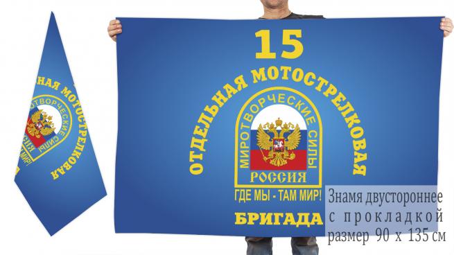 Двусторонний флаг 15 отдельной бригады Мотострелковых войск