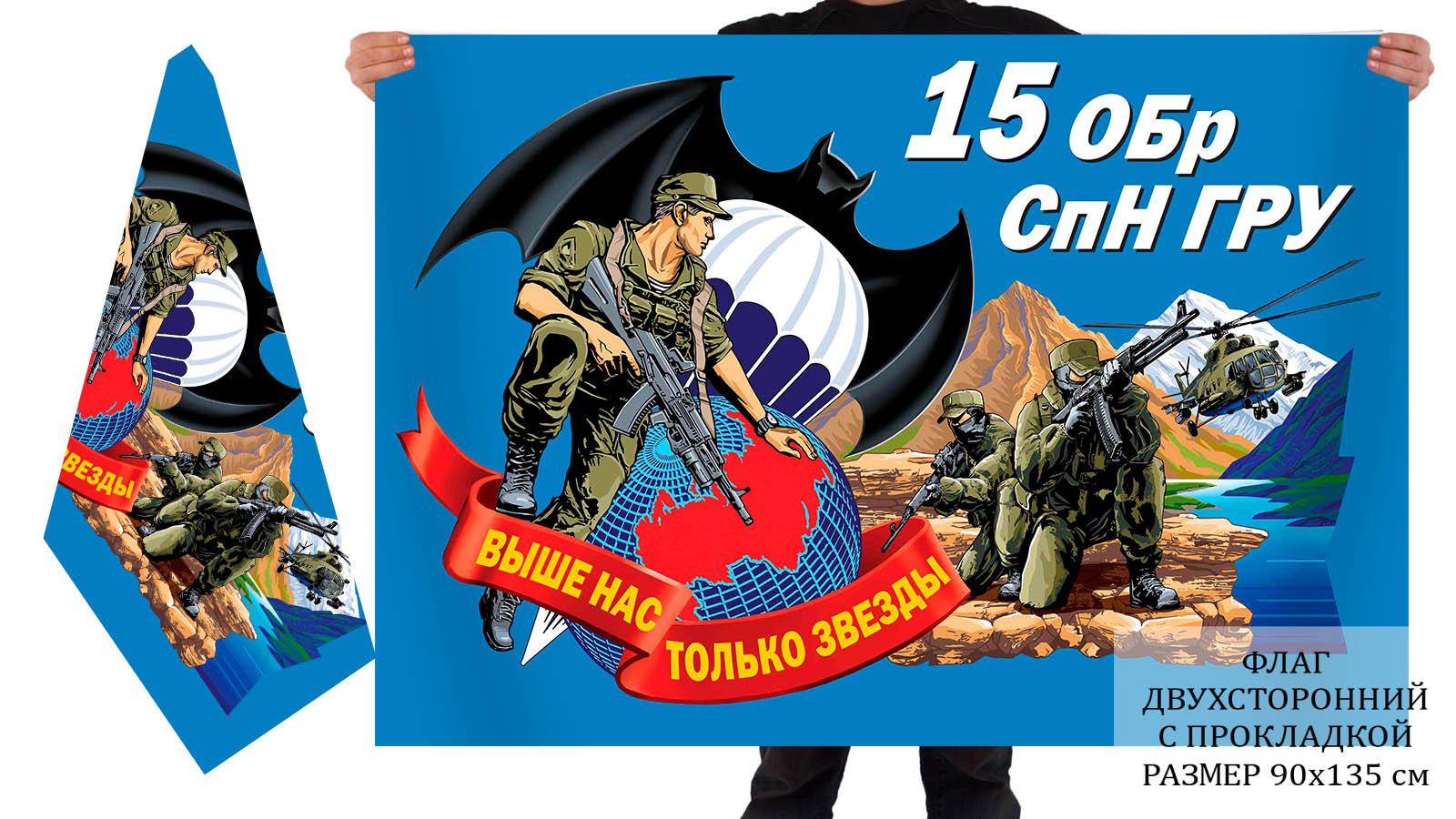 Двусторонний флаг 15 отдельной бригады специального назначения ГРУ