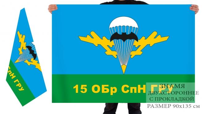 Двусторонний флаг 15 отдельной бригады спецназа ГРУ