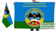 Двусторонний флаг 15 отдельной бригады спецназа