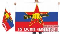 Двусторонний флаг 15 отряда специального назначения ВВ МВД Вятич