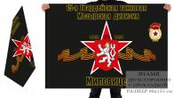 Двусторонний флаг 15 танковой дивизии ЦГВ СССР