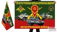 Двусторонний флаг 150 Идрицко-Берлинской МСД