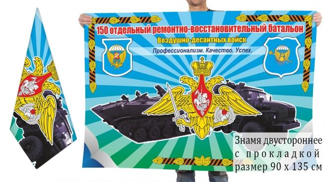 Двусторонний флаг 150 отдельный ремонтно-восстановительный батальон