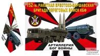 Двусторонний флаг 152 гв. ракетной Брестско-Варшавской бригады береговых войск КБФ