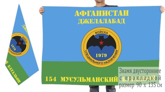 "Двусторонний флаг 154-го отдельного отряда СпН ""Мусульманский батальон"""