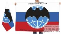Двусторонний флаг 154 ООСпН ГРУ МО СССР