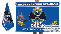 Двусторонний флаг 154 ООСпН Мусульманского батальона