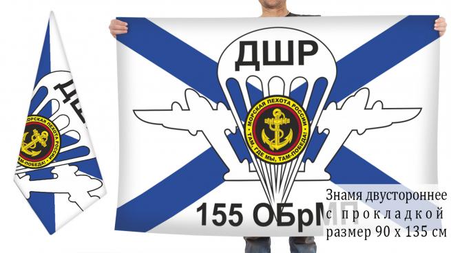 Двусторонний флаг 155 ОБрМП