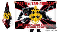 Двусторонний флаг 155 отдельной бригады морпехоты с пантерой