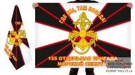 Двусторонний флаг 155 отдельной бригады морпехоты
