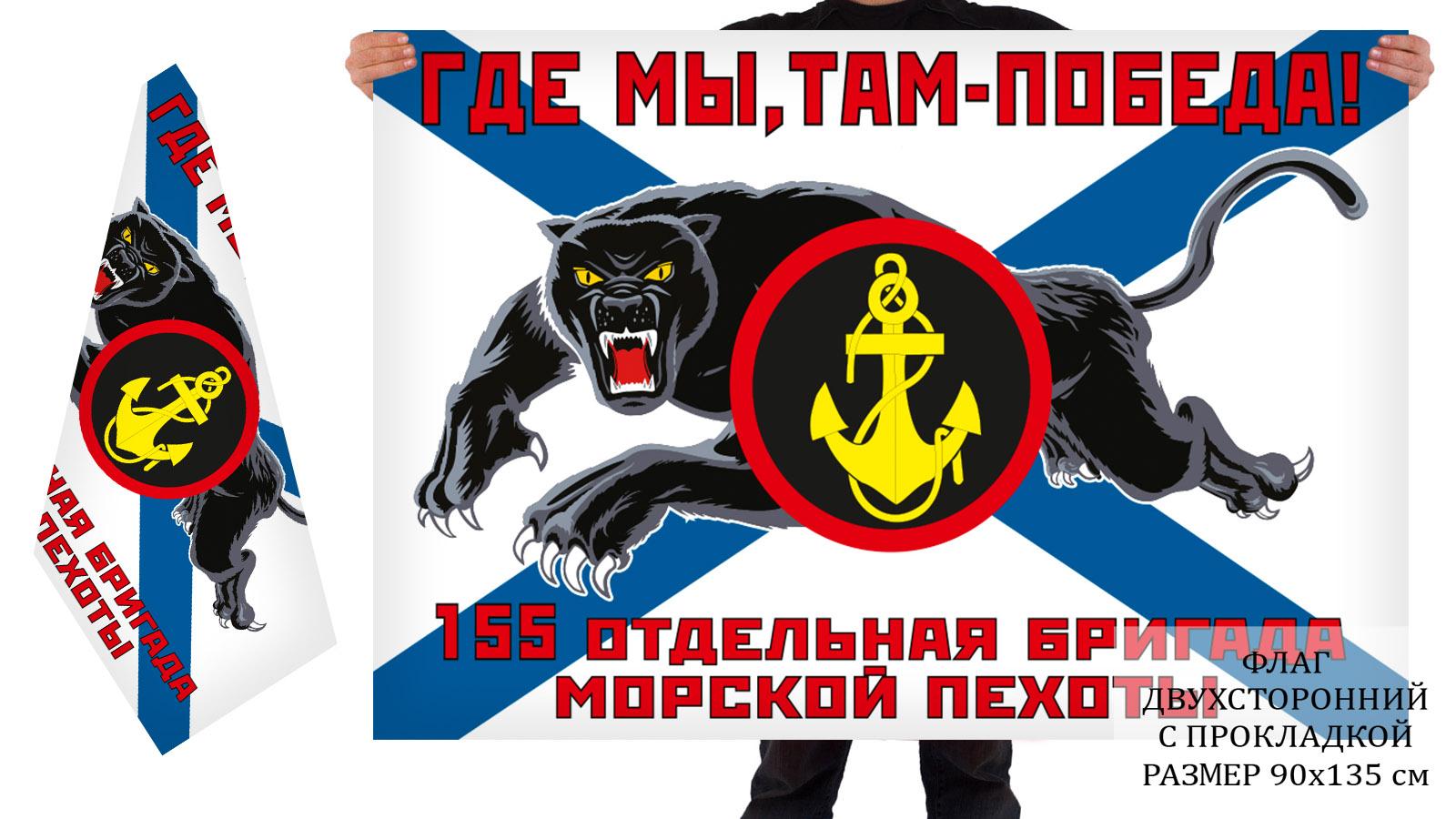 Двусторонний флаг 155 отдельной бригады морской пехоты с пантерой