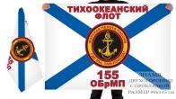 Двусторонний флаг 155 отдельной бригады морской пехоты ТОФ