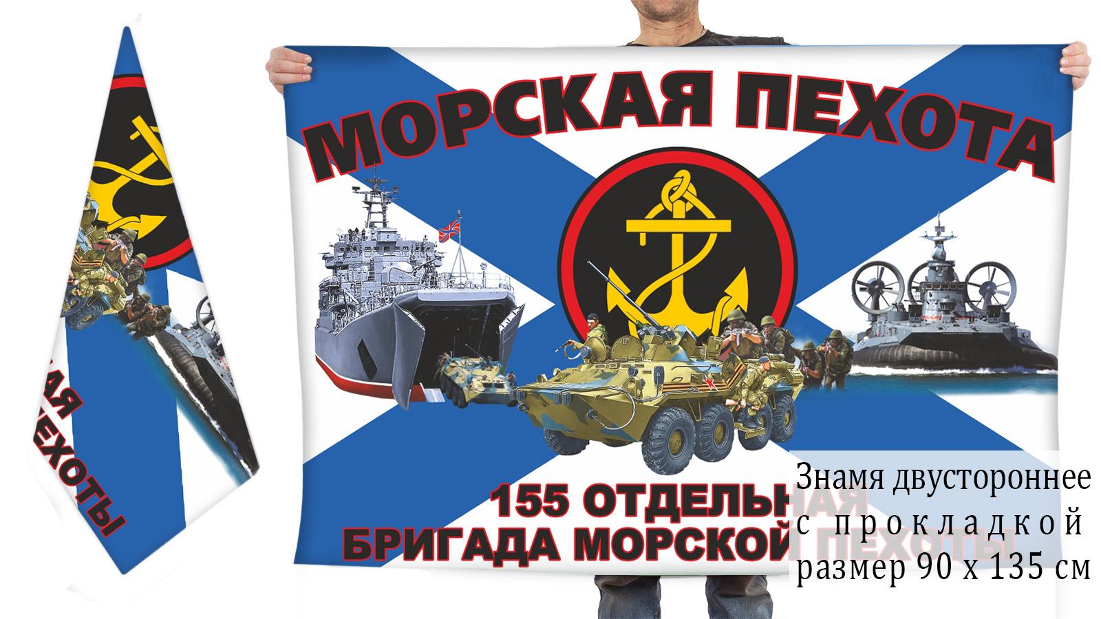 Двусторонний флаг 155 отдельной бригады морской пехоты