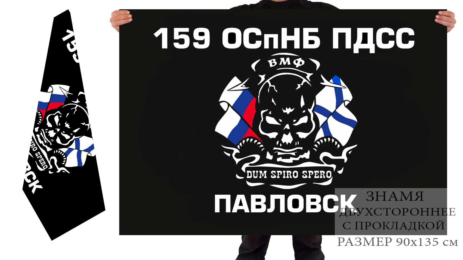 Двусторонний флаг 159 ОСпНБ ПДСС