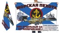 Двусторонний флаг 1591 отдельного самоходного артиллерийского дивизиона морпехов