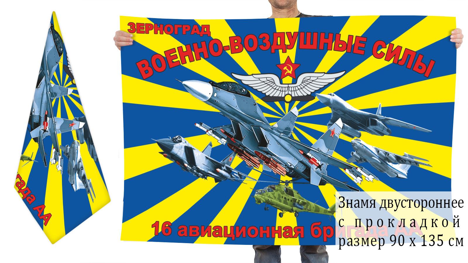 Двусторонний флаг 16 авиабригады армейской авиации