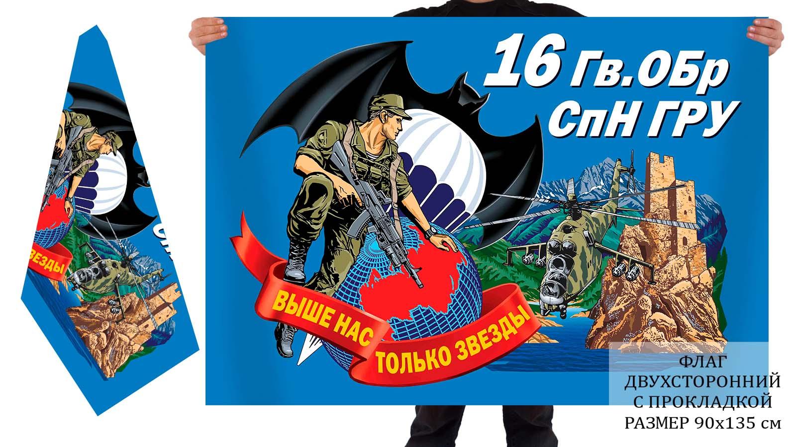 Двусторонний флаг 16 Гв. отдельной бригады спецназа ГРУ