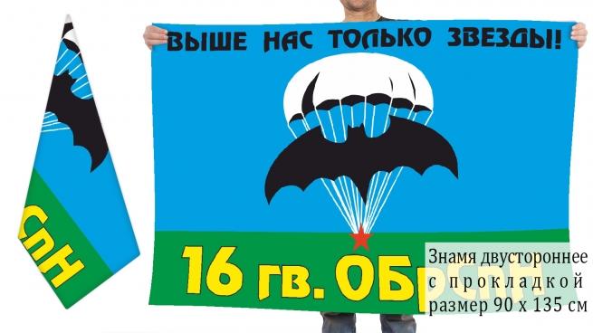 Двусторонний флаг 16 гвардейской отдельной бригады спецназа ГРУ