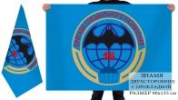 Двусторонний флаг 16-ой бригады Спецназа ГРУ