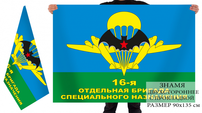 Двусторонний флаг 16-ой ОБрСпН