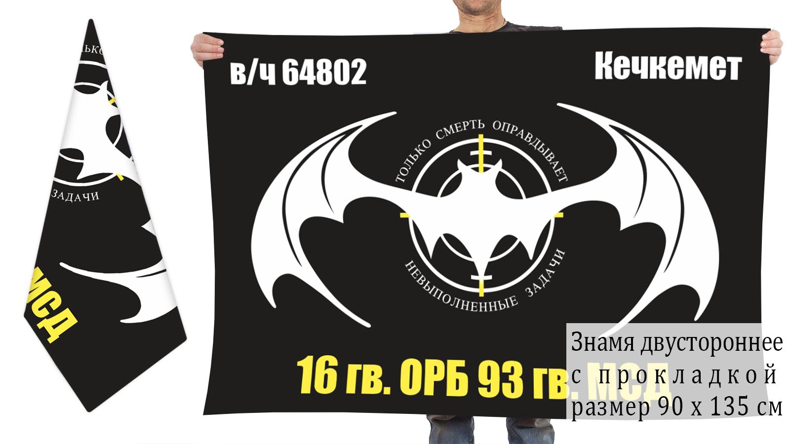 Двусторонний флаг 16 отдельного разведбата 93 МСД