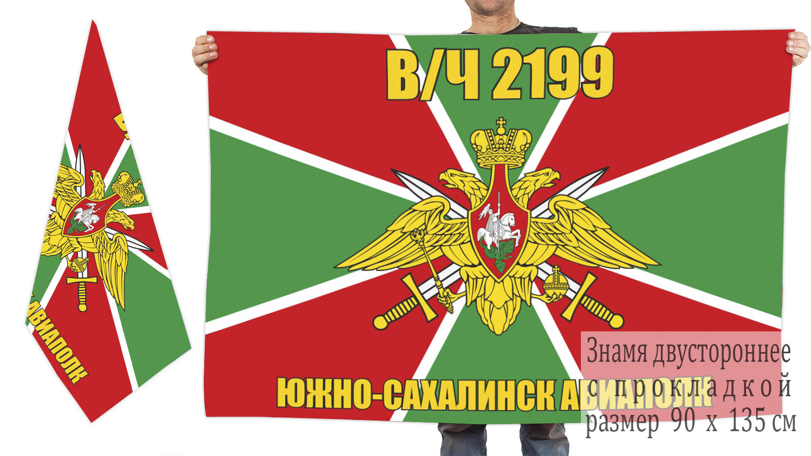 Двусторонний флаг 16 Отдельного Южно-Сахалинского авиаполка