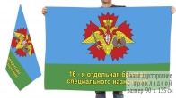 Двусторонний флаг 16 отдельной бригады специального назначения