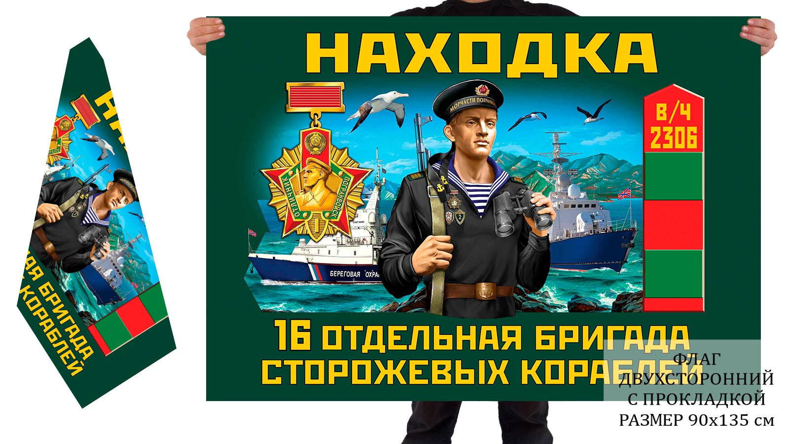 Двусторонний флаг 16 отдельной бригады сторожевых кораблей