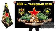 Двусторонний флаг 160 гв. танкового полка