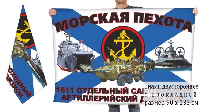Двусторонний флаг 1611 отдельного самоходного артиллерийского дивизиона морской пехоты