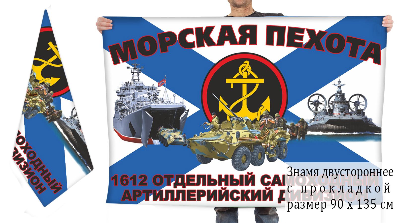 Двусторонний флаг 1612 отдельного самоходного артиллерийского дивизиона морской пехоты