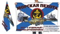 Двусторонний флаг 1617 отдельного зенитного ракетно-артиллерийского дивизиона морпехов