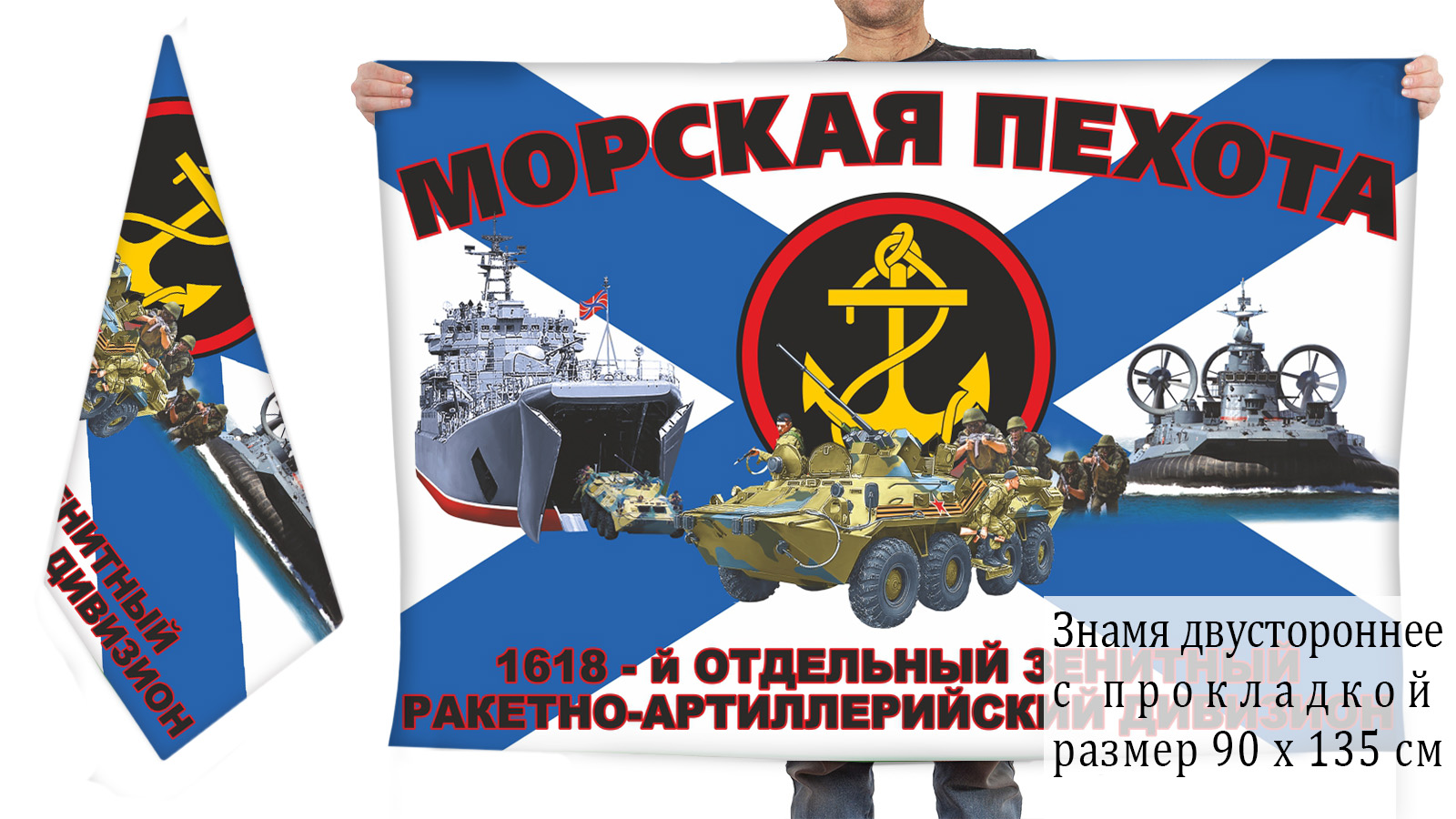 Двусторонний флаг 1618 отдельного зенитного ракетно-артиллерийского дивизиона морпехов