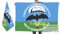 Двусторонний флаг 162-й ОРР 7-й гв. ВДД