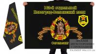 Двусторонний флаг 162 Новоград-Волынского танкового полка