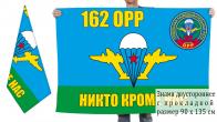 Двусторонний флаг 162 отдельной разведроты ВДВ