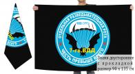 Двусторонний флаг 162 Отдельной Разведывательной роты 7 гв. ВДД