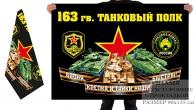 Двусторонний флаг 163 гв. танкового полка