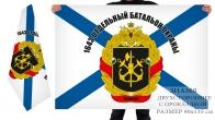 Двусторонний флаг 1643 отдельного батальона охраны
