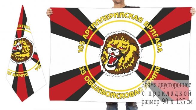 Двусторонний флаг 165 артбригады