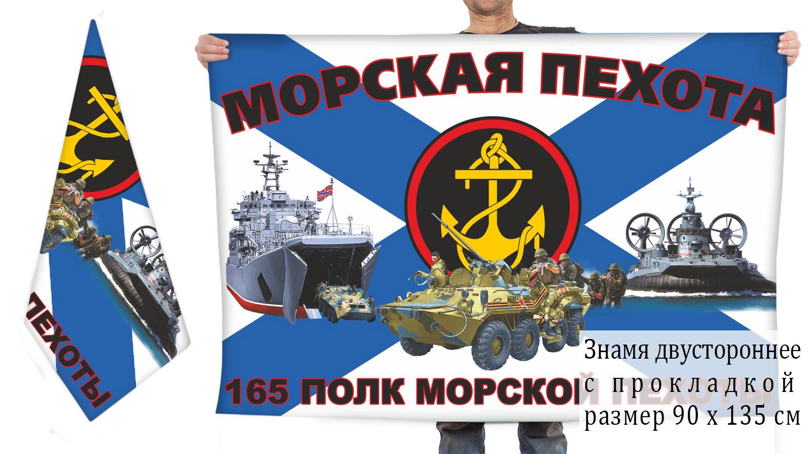 Двусторонний флаг 165 полка морпехов