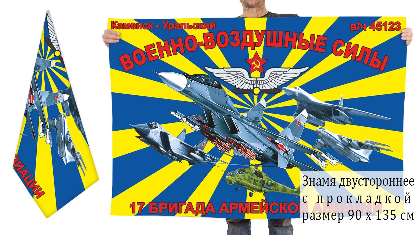 Двусторонний флаг 17 бригады АА