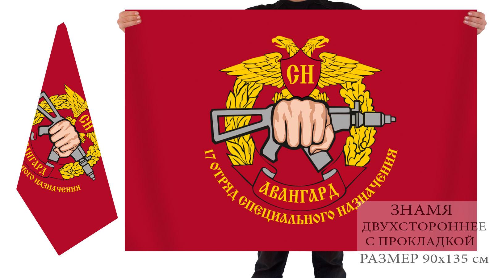 Двусторонний флаг 17-го отряда специального назначения «Авангард»