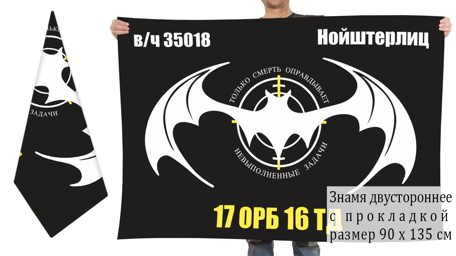 Двусторонний флаг 17 отдельного разведбата 16 ТД